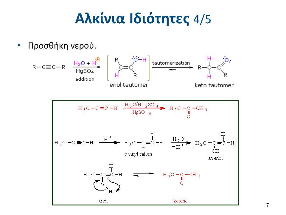 Αλκίνια Ιδιότητες 5/5 Υδροβορίωση.