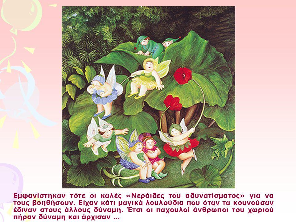 Εμφανίστηκαν τότε οι καλές «Νεράιδες του αδυνατίσματος» για να τους βοηθήσουν. Είχαν κάτι μαγικά λουλούδια που όταν τα κουνούσαν έδιναν στους άλλους δ