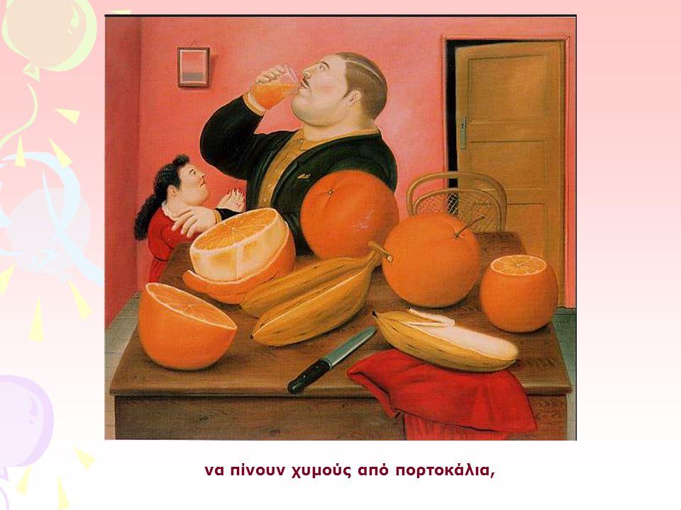 να πίνουν χυμούς από πορτοκάλια,