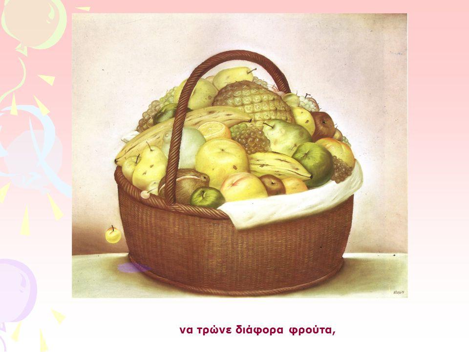 να τρώνε διάφορα φρούτα,