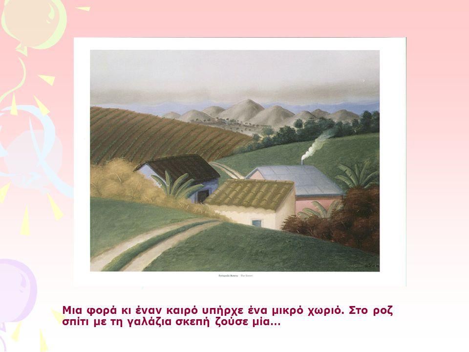 Μια φορά κι έναν καιρό υπήρχε ένα μικρό χωριό. Στο ροζ σπίτι με τη γαλάζια σκεπή ζούσε μία…