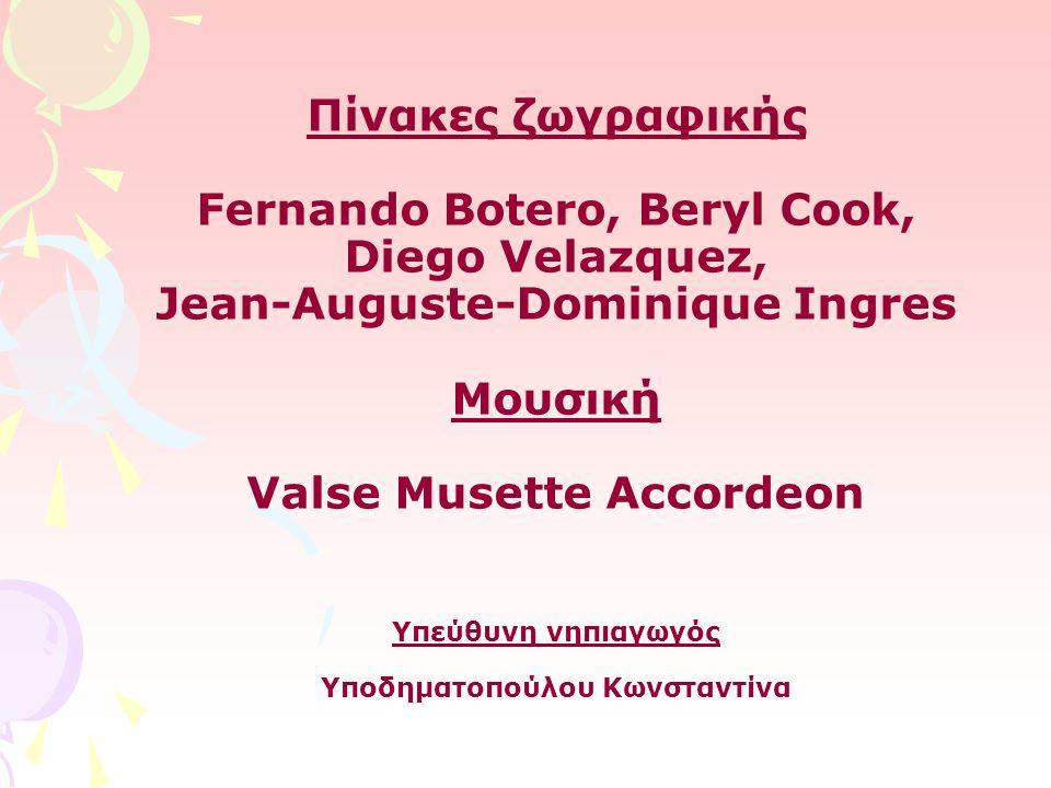 Πίνακες ζωγραφικής Fernando Botero, Beryl Cook, Diego Velazquez, Jean-Auguste-Dominique Ingres Μουσική Valse Musette Accordeon Υπεύθυνη νηπιαγωγός Υπο
