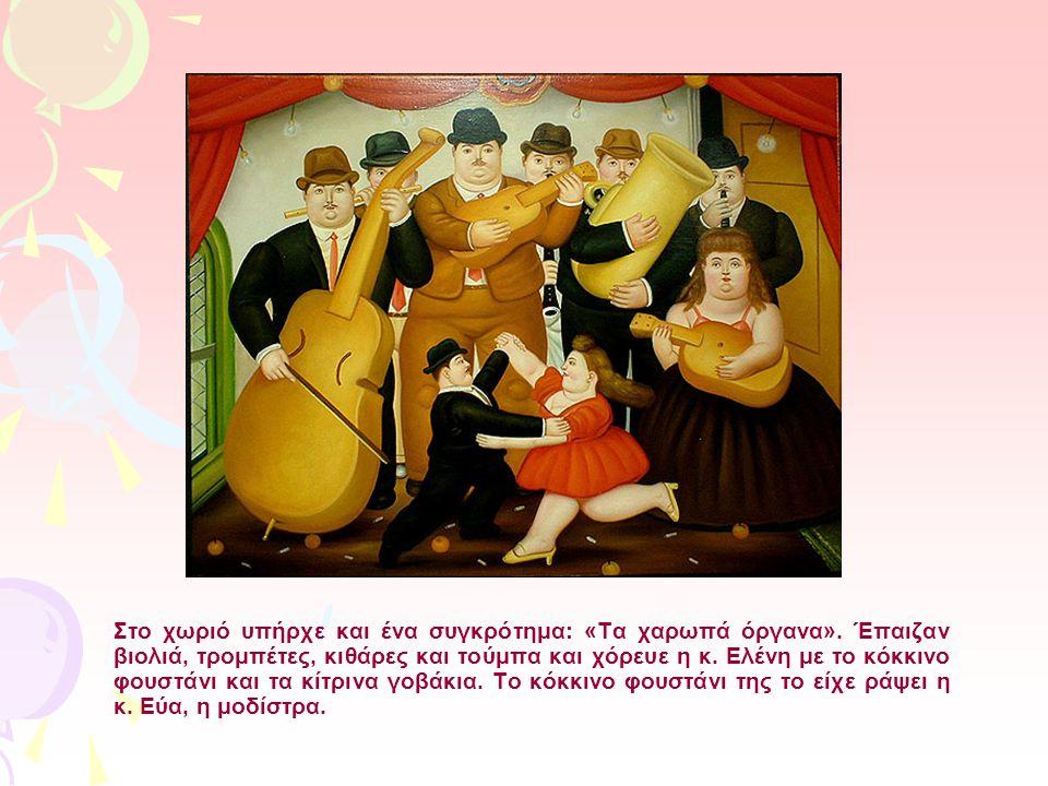 Στο χωριό υπήρχε και ένα συγκρότημα: «Τα χαρωπά όργανα». Έπαιζαν βιολιά, τρομπέτες, κιθάρες και τούμπα και χόρευε η κ. Ελένη με το κόκκινο φουστάνι κα