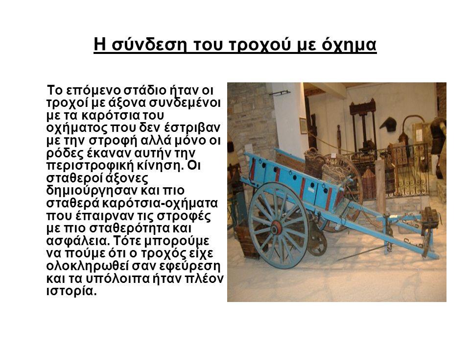 Τα πρώτα βήματα στην ανακάλυψη του τροχού στη Σουμερία O τροχός, ως γνωστόν, θεωρείται μια από τις σημαντικότερες και αρχαιότερες εφευρέσεις. Η αρχαιό