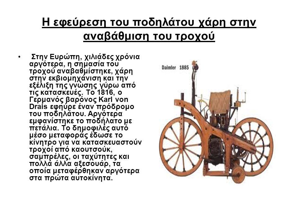 Η σύνδεση του τροχού με όχημα Το επόμενο στάδιο ήταν οι τροχοί με άξονα συνδεμένοι με τα καρότσια του οχήματος που δεν έστριβαν με την στροφή αλλά μόν