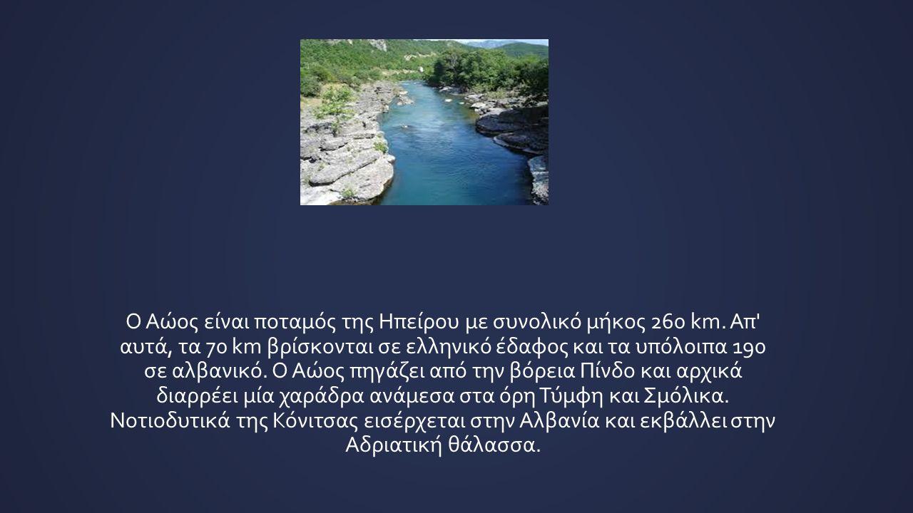 Ο Αώος είναι ποταμός της Ηπείρου με συνολικό μήκος 260 km.
