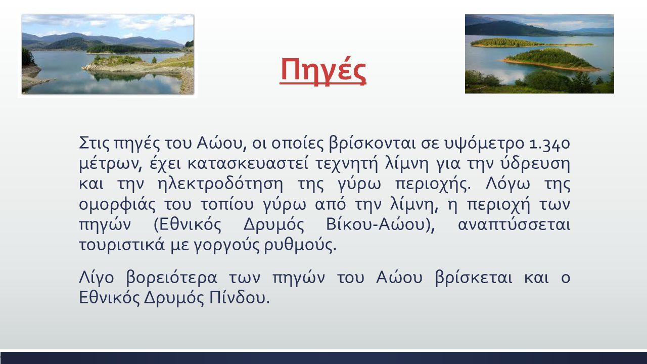 Πηγές Στις πηγές του Αώου, οι οποίες βρίσκονται σε υψόμετρο 1.340 μέτρων, έχει κατασκευαστεί τεχνητή λίμνη για την ύδρευση και την ηλεκτροδότηση της γύρω περιοχής.
