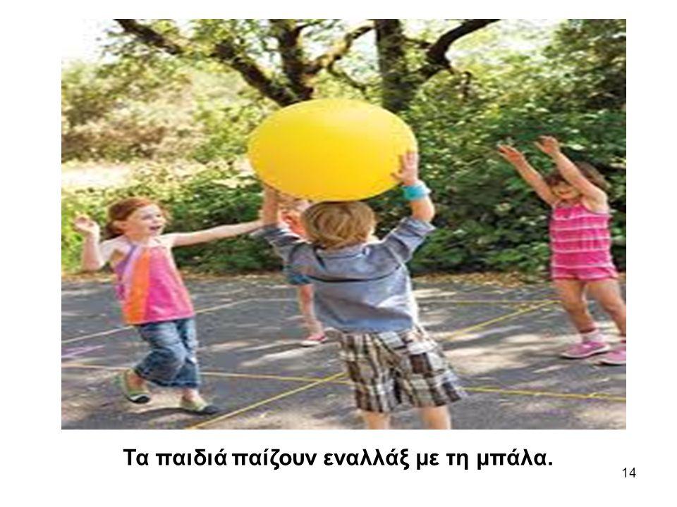 14 Τα παιδιά παίζουν εναλλάξ με τη μπάλα.