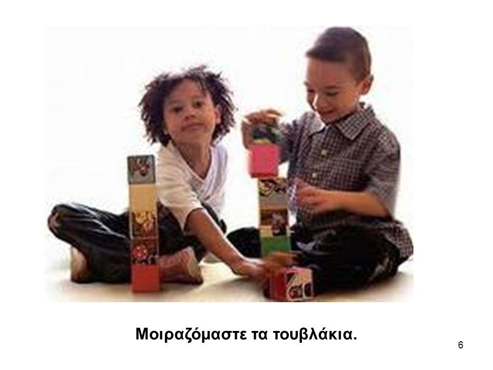 7 «Θα με βοηθήσεις να βρω την Αλβανία;»