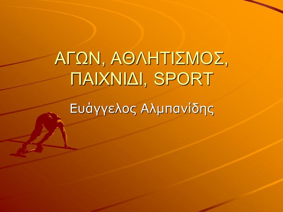 Επισημάνσεις Στις διάφορες ευρωπαϊκές γλώσσες οι Ολυμπιακοί Αγώνες μεταφράζονται ως παιχνίδια Olympic Games, Olympishe Spiele, Jeux Olympiques, Juegos Olimpicos, Olimpici Giochi…..