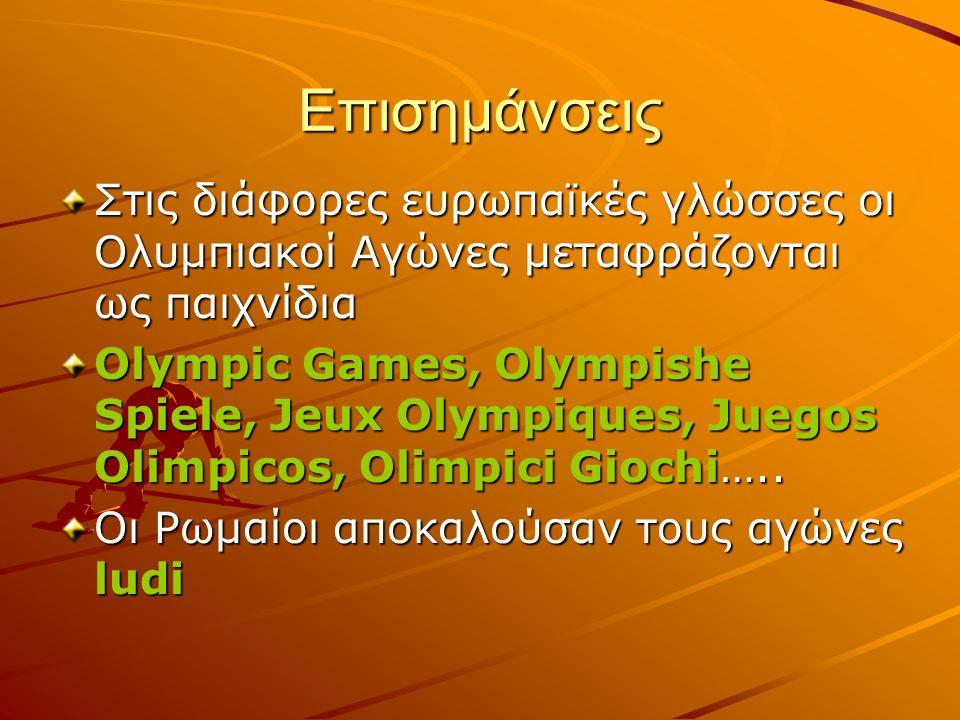 Ορισμοί Αθλητισμός= προέρχεται από τη λέξη αθλέω-ώ που σημαίνει κοπιάζω και άθλος= μόχθος, κόπος, επικράτηση, κατόρθωμα, βραβείο Αθλητισμός= επιδίωξη της επικρατήσεως δηλ.