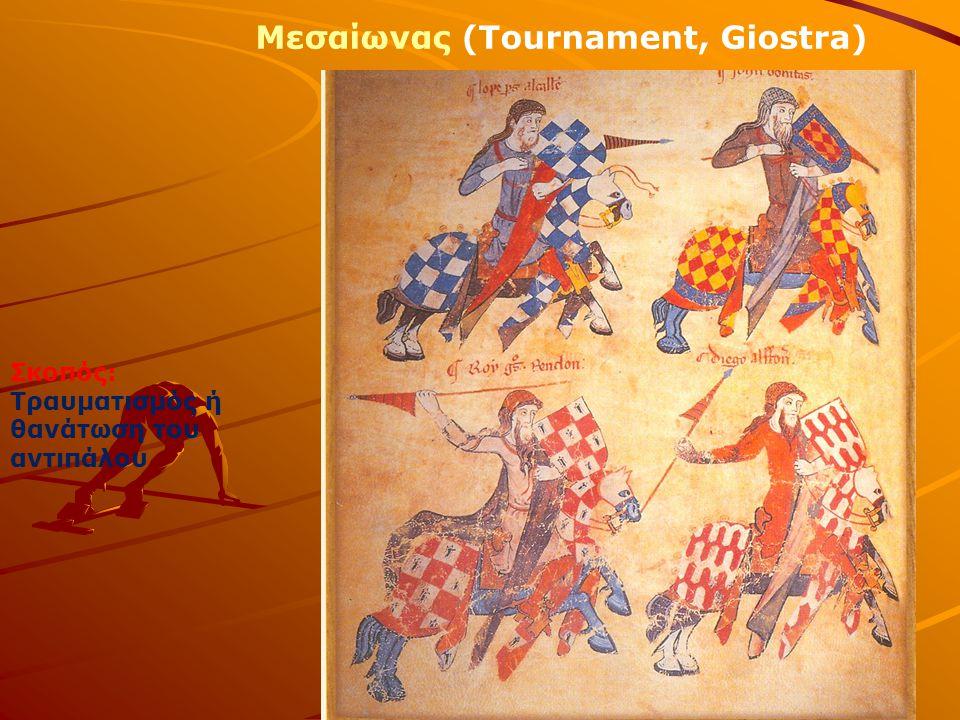 Μεσαίωνας (Tournament, Giostra) Σκοπός: Τραυματισμός ή θανάτωση του αντιπάλου