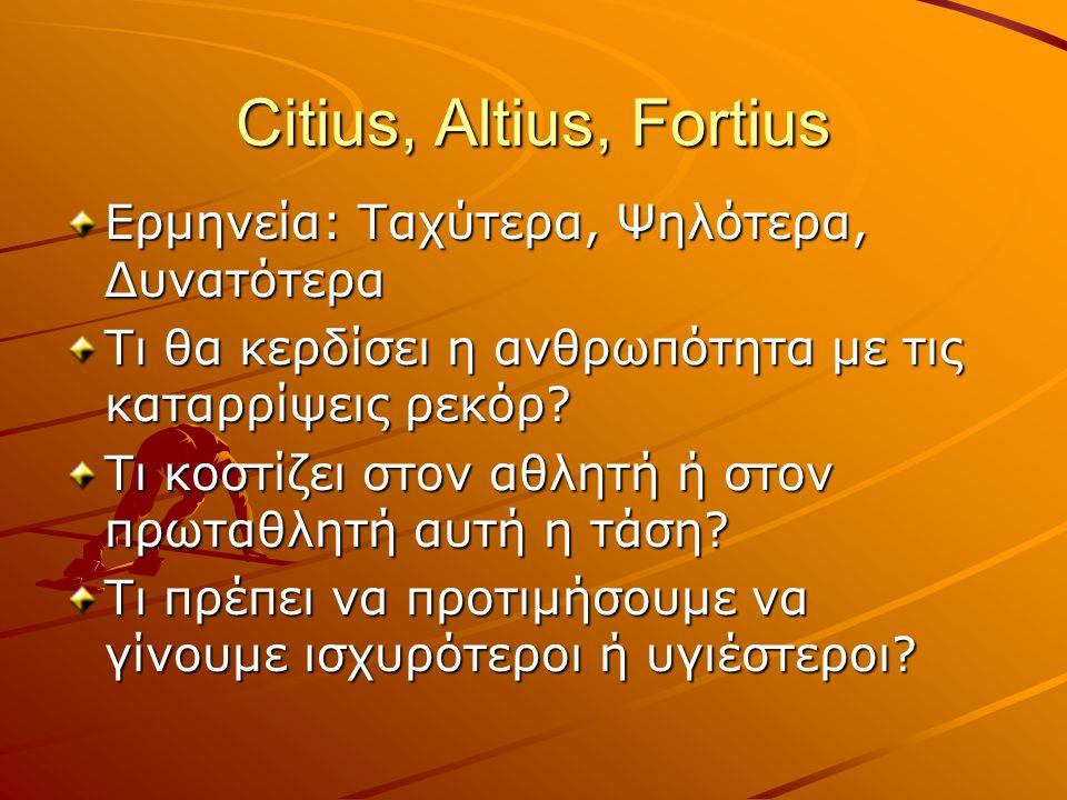 Citius, Altius, Fortius Ερμηνεία: Ταχύτερα, Ψηλότερα, Δυνατότερα Τι θα κερδίσει η ανθρωπότητα με τις καταρρίψεις ρεκόρ.