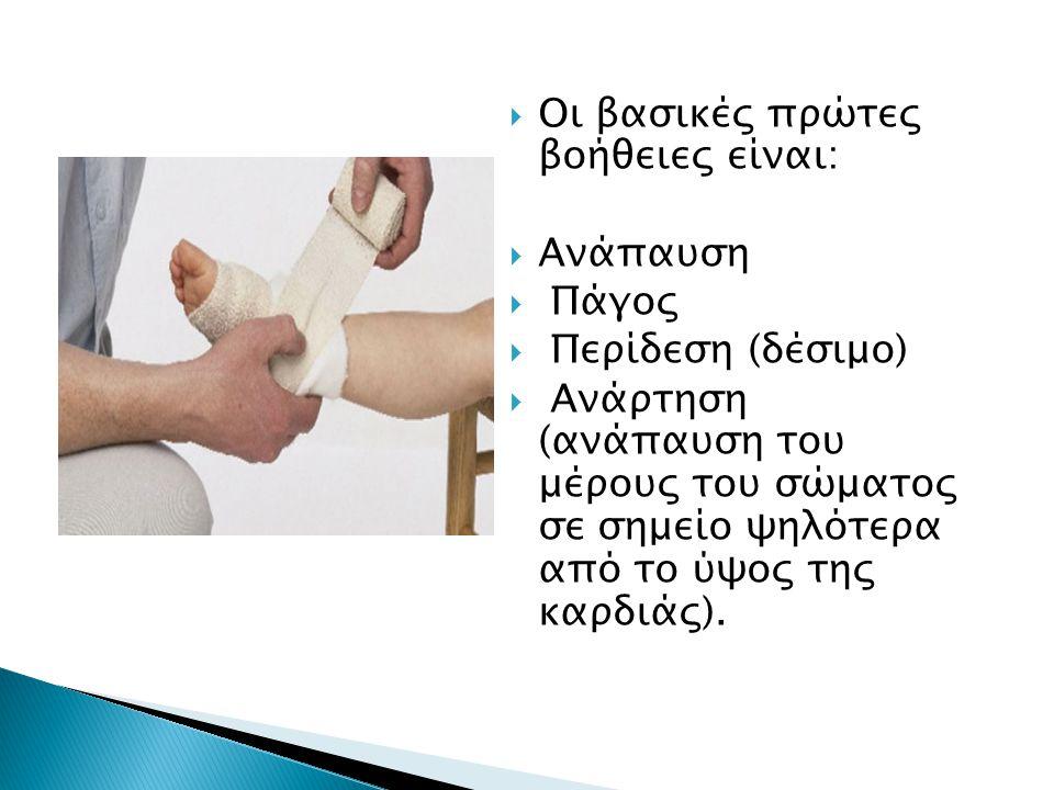  Οι βασικές πρώτες βοήθειες είναι:  Ανάπαυση  Πάγος  Περίδεση (δέσιμο)  Ανάρτηση (ανάπαυση του μέρους του σώματος σε σημείο ψηλότερα από το ύψος