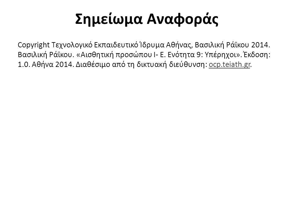 Σημείωμα Αναφοράς Copyright Τεχνολογικό Εκπαιδευτικό Ίδρυμα Αθήνας, Βασιλική Ράϊκου 2014. Βασιλική Ράϊκου. «Αισθητική προσώπου Ι- Ε. Ενότητα 9: Υπέρηχ