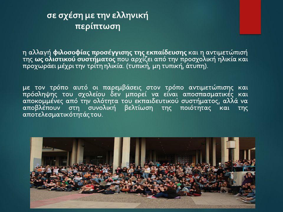 σε σχέση με την ελληνική περίπτωση η αλλαγή φιλοσοφίας προσέγγισης της εκπαίδευσης και η αντιμετώπισή της ως ολιστικού συστήματος που αρχίζει από την