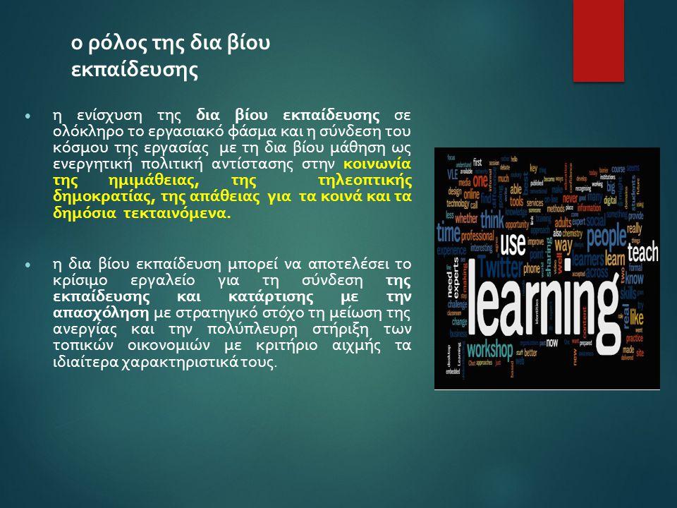 ο ρόλος της δια βίου εκπαίδευσης  η ενίσχυση της δια βίου εκπαίδευσης σε ολόκληρο το εργασιακό φάσμα και η σύνδεση του κόσμου της εργασίας με τη δια