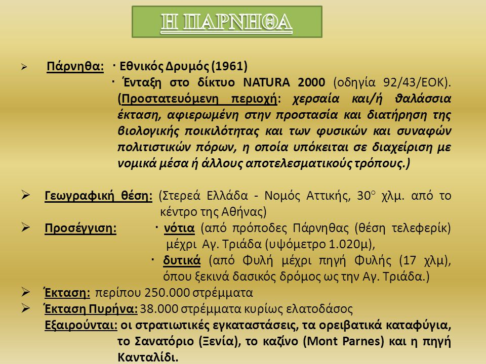  Πάρνηθα: · Εθνικός Δρυμός (1961) · Ένταξη στο δίκτυο NATURA 2000 (οδηγία 92/43/ΕΟΚ). (Προστατευόμενη περιοχή: χερσαία και/ή θαλάσσια έκταση, αφιερωμ
