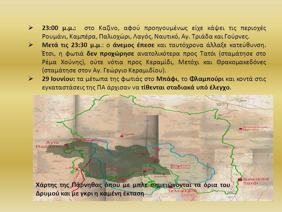  23:00 μ.μ.: στο Καζίνο, αφού προηγουμένως είχε κάψει τις περιοχές Ρουμάνι, Καμπέρα, Παλιοχώρι, Λαγός, Ναυτικό, Αγ. Τριάδα και Γούρνες.  Μετά τις 23