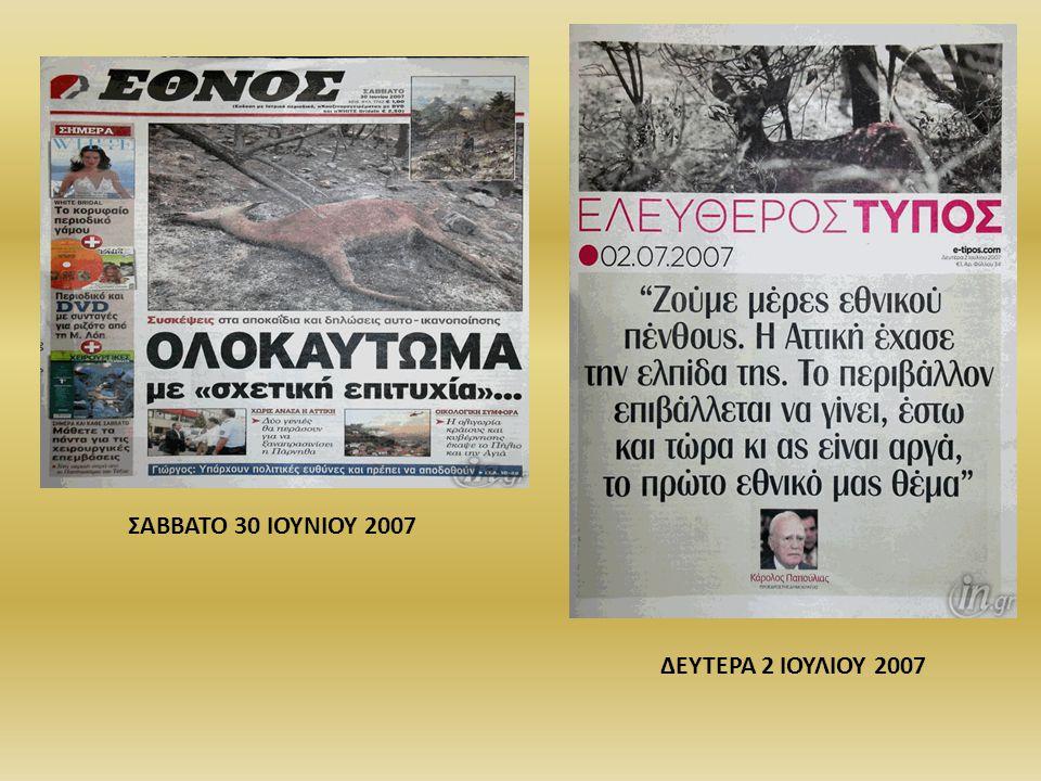 ΣΑΒΒΑΤΟ 30 ΙΟΥΝΙΟΥ 2007 ΔΕΥΤΕΡΑ 2 IΟΥΛΙΟΥ 2007