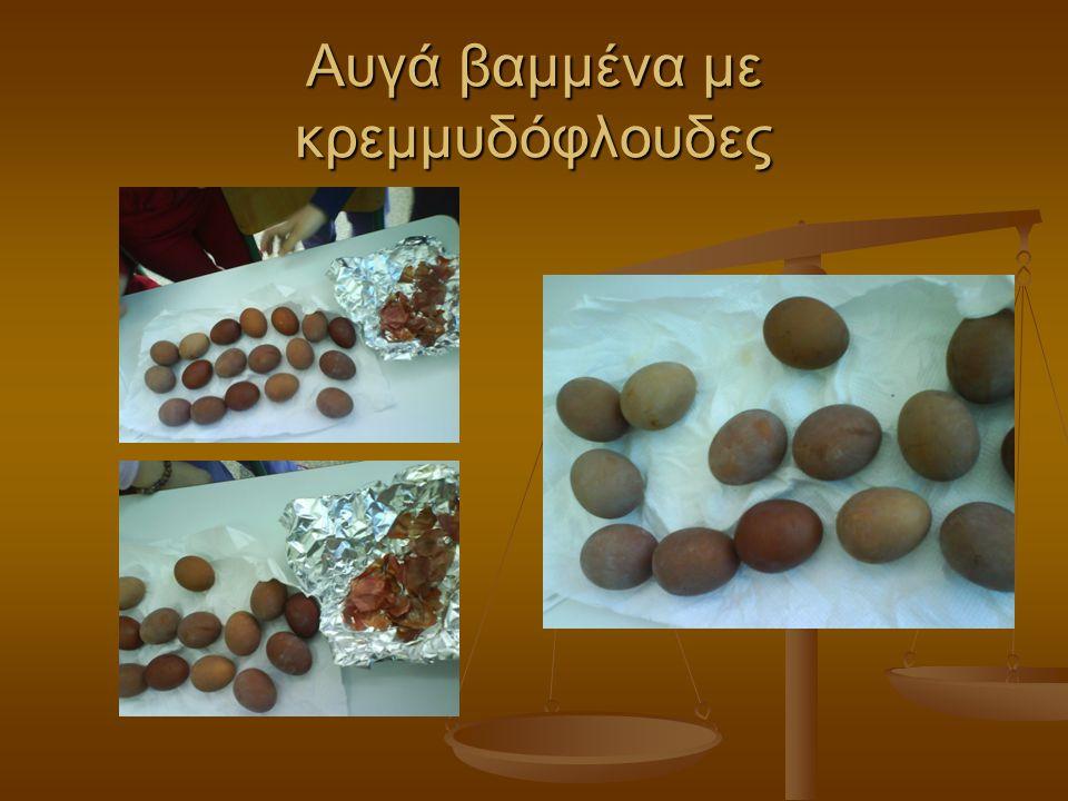 Αυγά βαμμένα με κρεμμυδόφλουδες