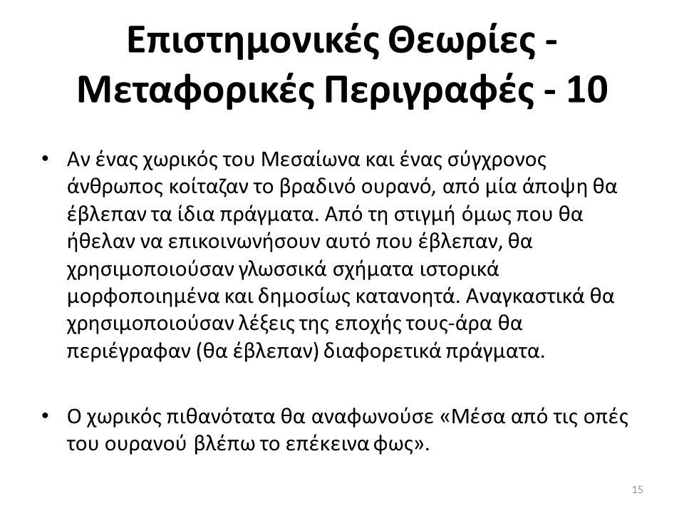 Επιστημονικές Θεωρίες - Μεταφορικές Περιγραφές - 10 Αν ένας χωρικός του Μεσαίωνα και ένας σύγχρονος άνθρωπος κοίταζαν το βραδινό ουρανό, από μία άποψη
