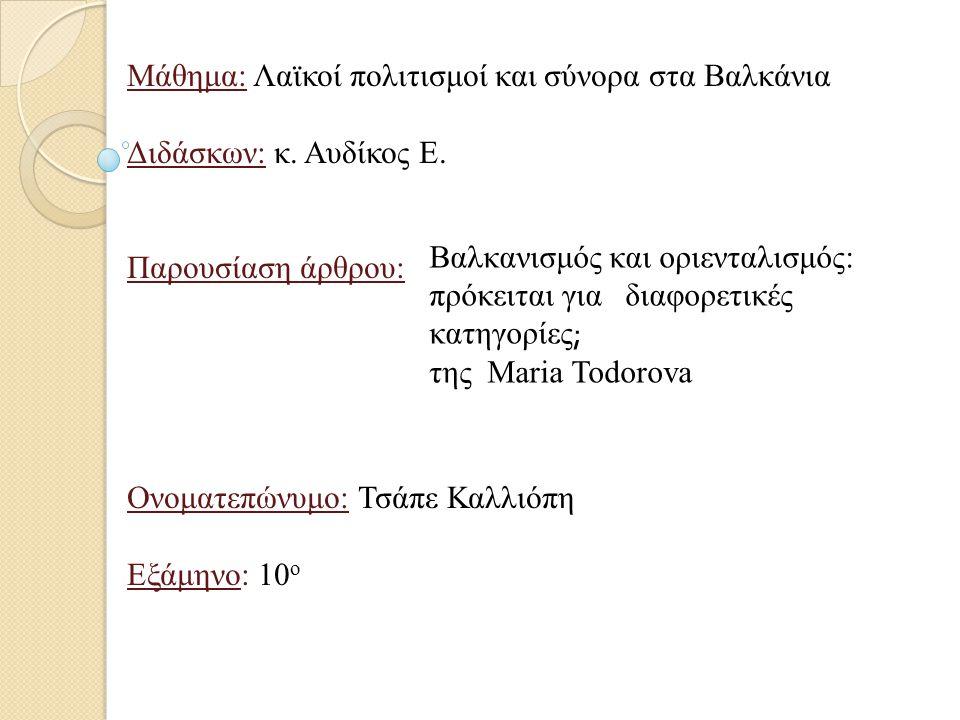Μάθημα: Λαϊκοί πολιτισμοί και σύνορα στα Βαλκάνια Διδάσκων: κ.
