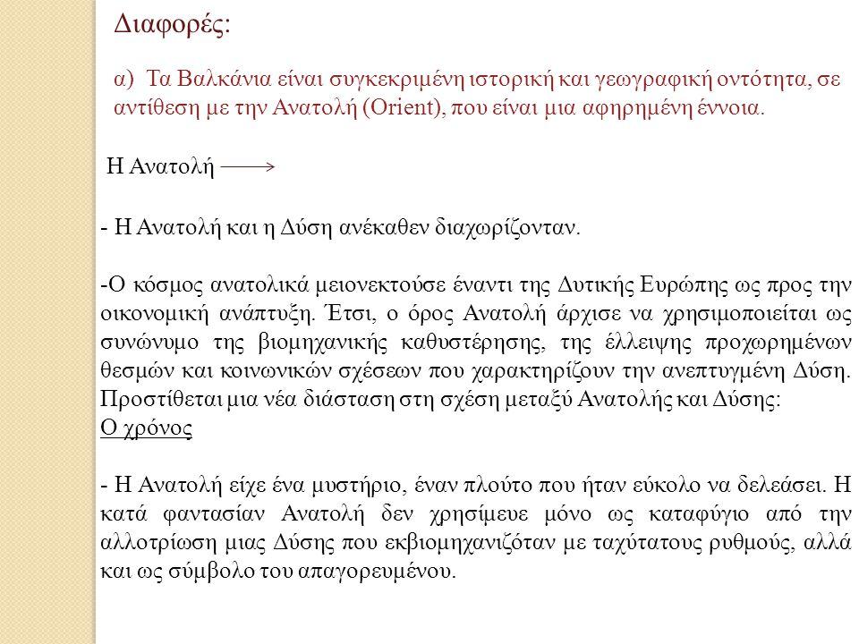 Διαφορές: α) Τα Βαλκάνια είναι συγκεκριμένη ιστορική και γεωγραφική οντότητα, σε αντίθεση με την Ανατολή (Orient), που είναι μια αφηρημένη έννοια.