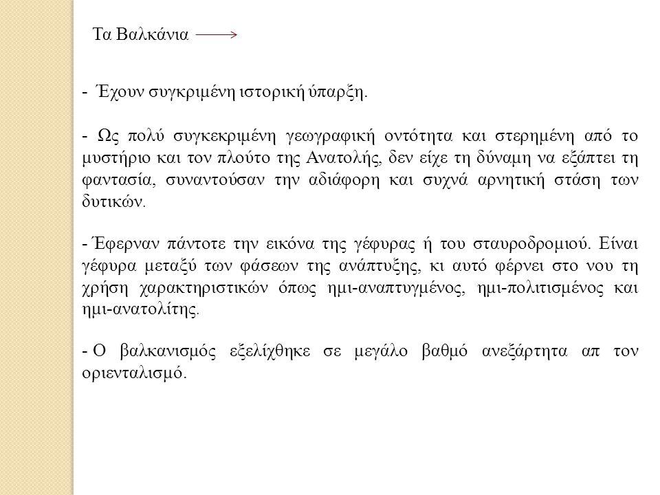 Τα Βαλκάνια - Έχουν συγκριμένη ιστορική ύπαρξη.