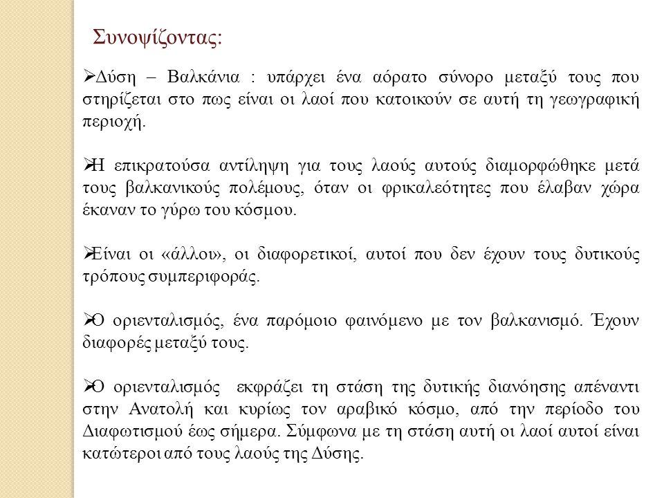 Συνοψίζοντας:  Δύση – Βαλκάνια : υπάρχει ένα αόρατο σύνορο μεταξύ τους που στηρίζεται στο πως είναι οι λαοί που κατοικούν σε αυτή τη γεωγραφική περιοχή.