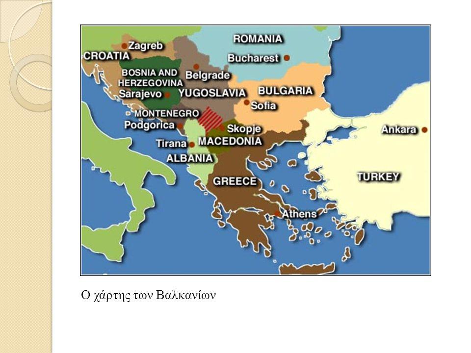 Ο χάρτης των Βαλκανίων