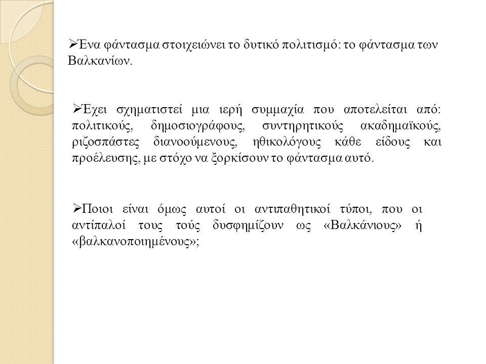  Ένα φάντασμα στοιχειώνει το δυτικό πολιτισμό: το φάντασμα των Βαλκανίων.