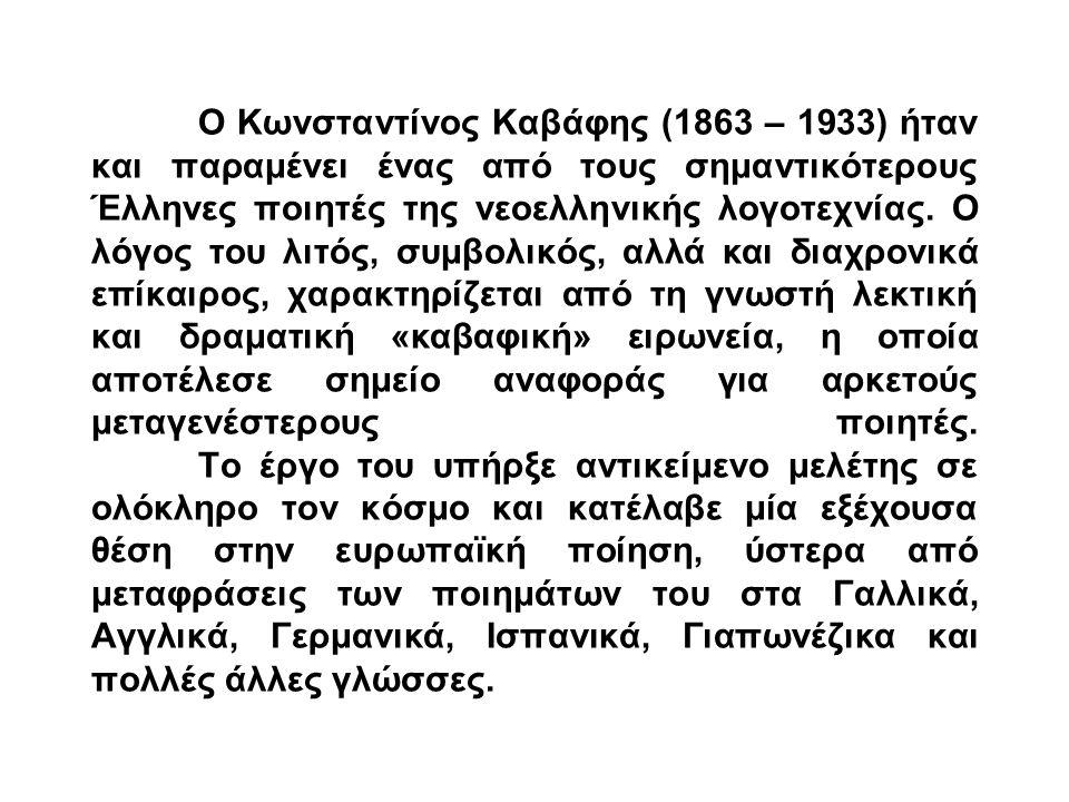 Ο Κωνσταντίνος Καβάφης (1863 – 1933) ήταν και παραμένει ένας από τους σημαντικότερους Έλληνες ποιητές της νεοελληνικής λογοτεχνίας. Ο λόγος του λιτός,