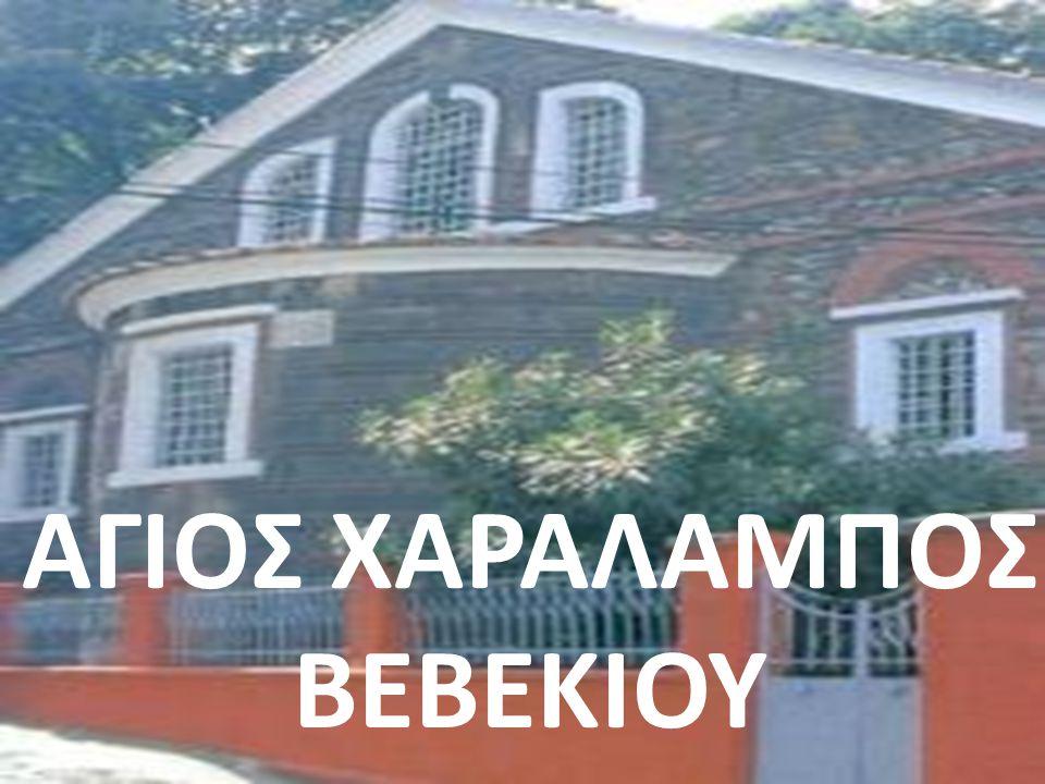 ΙΣΤΟΡΙΑ Μια πρώτη αναφορά για το ναό του Αγίου Χαραλάμπους στο Μπεμπέκι βρίσκουμε το 1796 σε επιστολή όπου αναφέρεται ότι οι μοναχοὶ της Αγιορείτικης Μονής Ιβήρων, μέσα σε κτήμα που ήδη κατείχαν στην περιοχή ως μετόχι, έχτισαν εκκλησία στο όνομα του Αγίου Χαραλάμπους «από ιδίων δαπανημάτων».