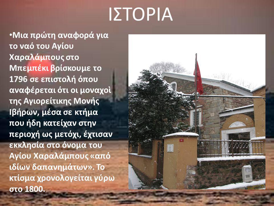 ΙΣΤΟΡΙΑ Μια πρώτη αναφορά για το ναό του Αγίου Χαραλάμπους στο Μπεμπέκι βρίσκουμε το 1796 σε επιστολή όπου αναφέρεται ότι οι μοναχοὶ της Αγιορείτικης