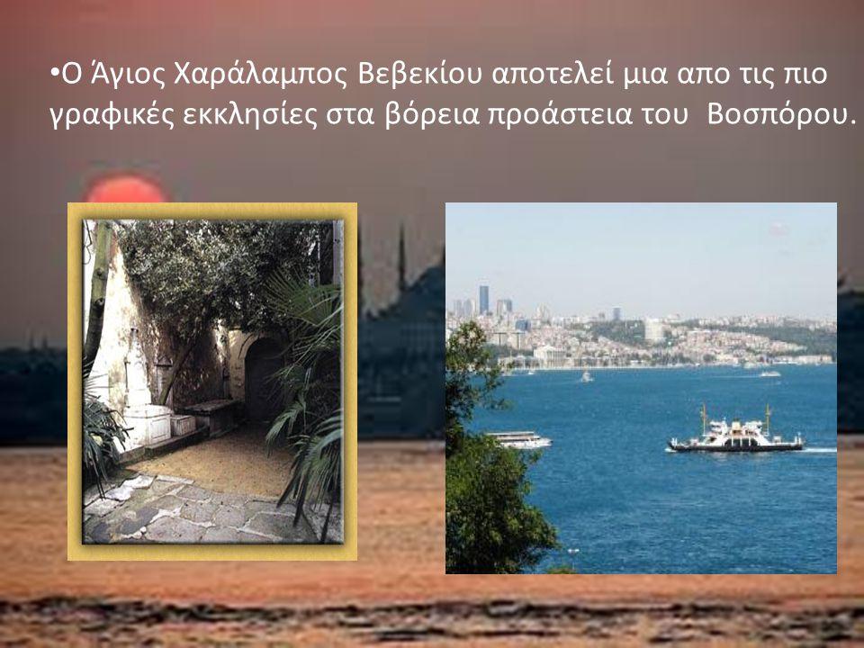 Ο Άγιος Χαράλαμπος Βεβεκίου αποτελεί μια απο τις πιο γραφικές εκκλησίες στα βόρεια προάστεια του Βοσπόρου.