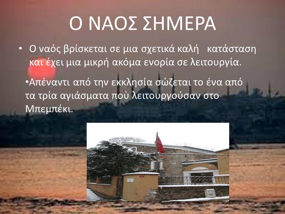 Ο ΝΑΟΣ ΣΗΜΕΡΑ Ο ναός βρίσκεται σε μια σχετικά καλή κατάσταση και έχει μια μικρή ακόμα ενορία σε λειτουργία. Απέναντι από την εκκλησία σώζεται το ένα α