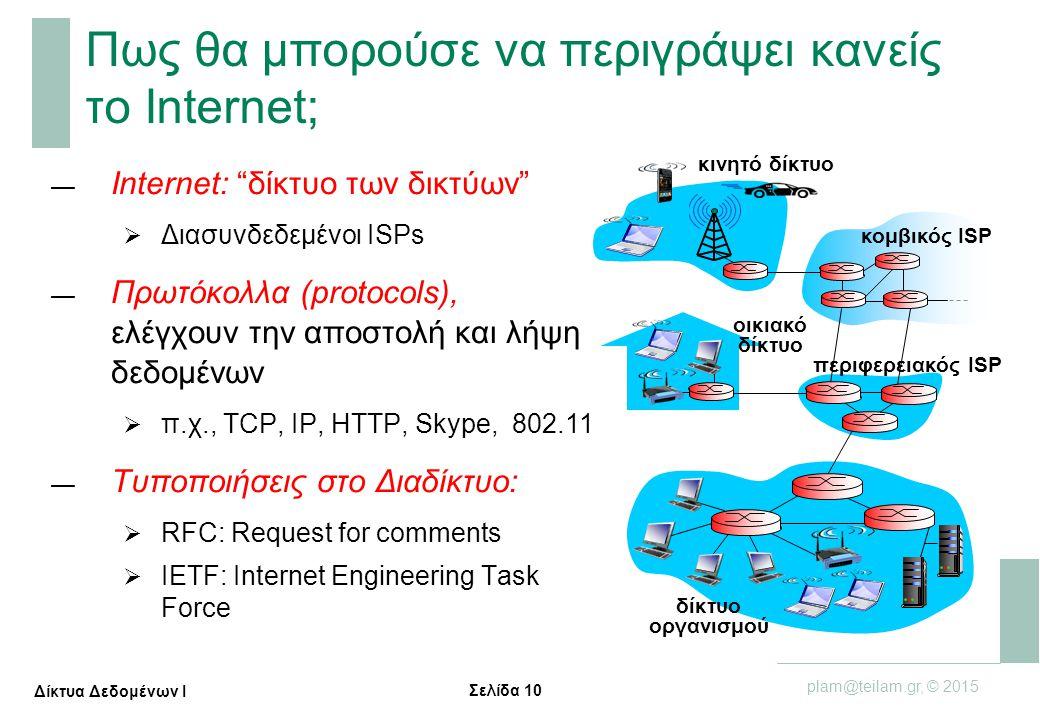 """Σελίδα 10 plam@teilam.gr, © 2015 Δίκτυα Δεδομένων Ι — Internet: """"δίκτυο των δικτύων""""  Διασυνδεδεμένοι ISPs — Πρωτόκολλα (protocols), ελέγχουν την απο"""