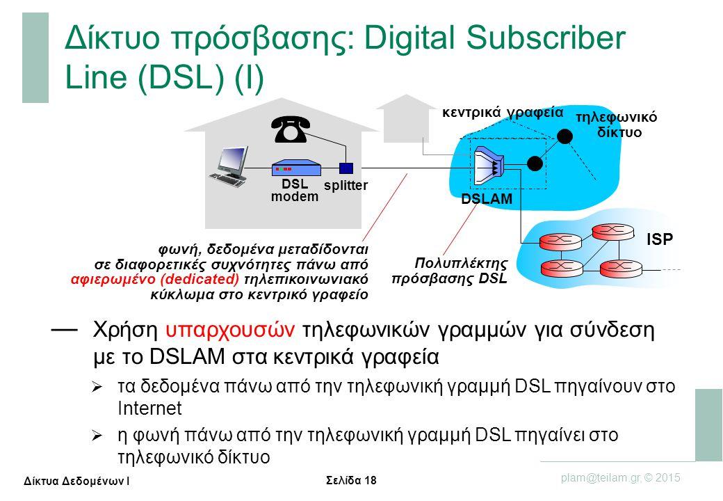 Σελίδα 18 plam@teilam.gr, © 2015 Δίκτυα Δεδομένων Ι Δίκτυο πρόσβασης: Digital Subscriber Line (DSL) (I) — Χρήση υπαρχουσών τηλεφωνικών γραμμών για σύν