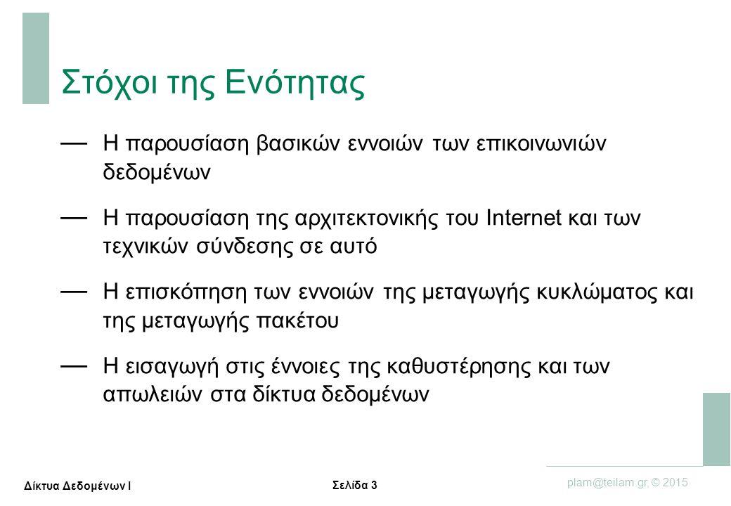 Σελίδα 3 plam@teilam.gr, © 2015 Δίκτυα Δεδομένων Ι Στόχοι της Ενότητας — Η παρουσίαση βασικών εννοιών των επικοινωνιών δεδομένων — Η παρουσίαση της αρ