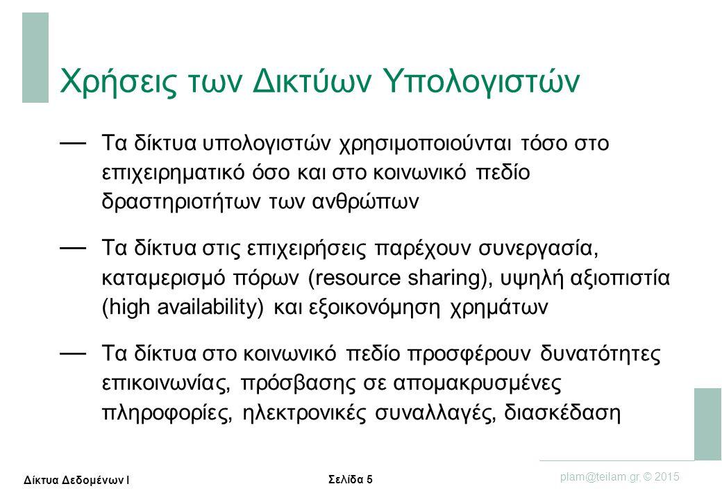 Σελίδα 66 plam@teilam.gr, © 2015 Δίκτυα Δεδομένων Ι Καθυστερήσεις και απώλειες στα δίκτυα δεδομένων