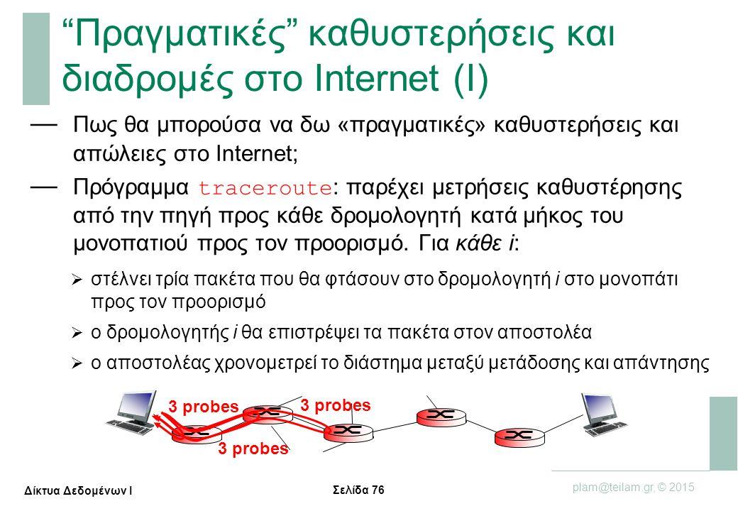 """Σελίδα 76 plam@teilam.gr, © 2015 Δίκτυα Δεδομένων Ι """"Πραγματικές"""" καθυστερήσεις και διαδρομές στο Internet (Ι) — Πως θα μπορούσα να δω «πραγματικές» κ"""