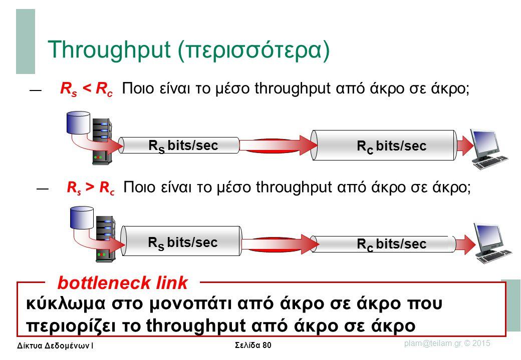Σελίδα 80 plam@teilam.gr, © 2015 Δίκτυα Δεδομένων Ι Throughput (περισσότερα) — R s < R c Ποιο είναι το μέσο throughput από άκρο σε άκρο; R s bits/sec