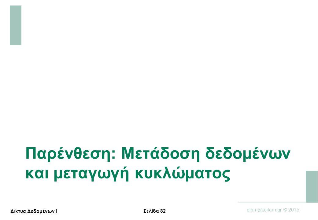 Σελίδα 82 plam@teilam.gr, © 2015 Δίκτυα Δεδομένων Ι Παρένθεση: Μετάδοση δεδομένων και μεταγωγή κυκλώματος