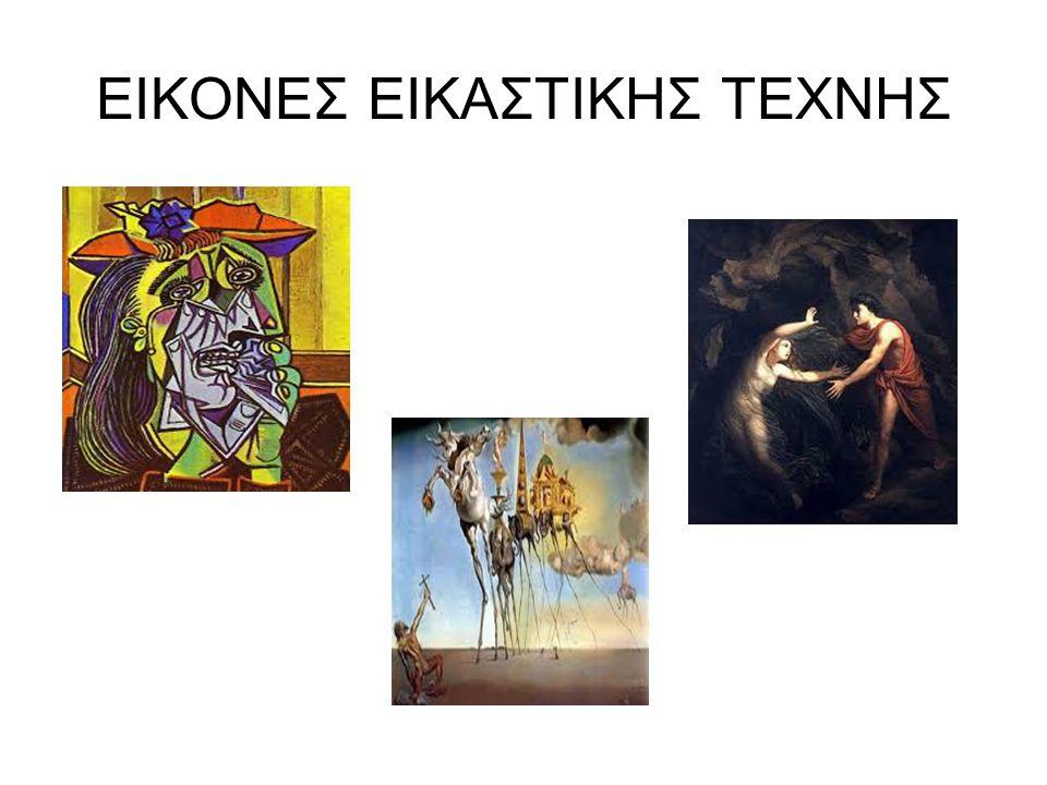 ΕΙΚΟΝΕΣ ΕΙΚΑΣΤΙΚΗΣ ΤΕΧΝΗΣ