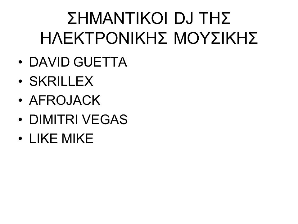 ΣΗΜΑΝΤΙΚΟΙ DJ ΤΗΣ ΗΛΕΚΤΡΟΝΙΚΗΣ ΜΟΥΣΙΚΗΣ DAVID GUETTA SKRILLEX AFROJACK DIMITRI VEGAS LIKE MIKE