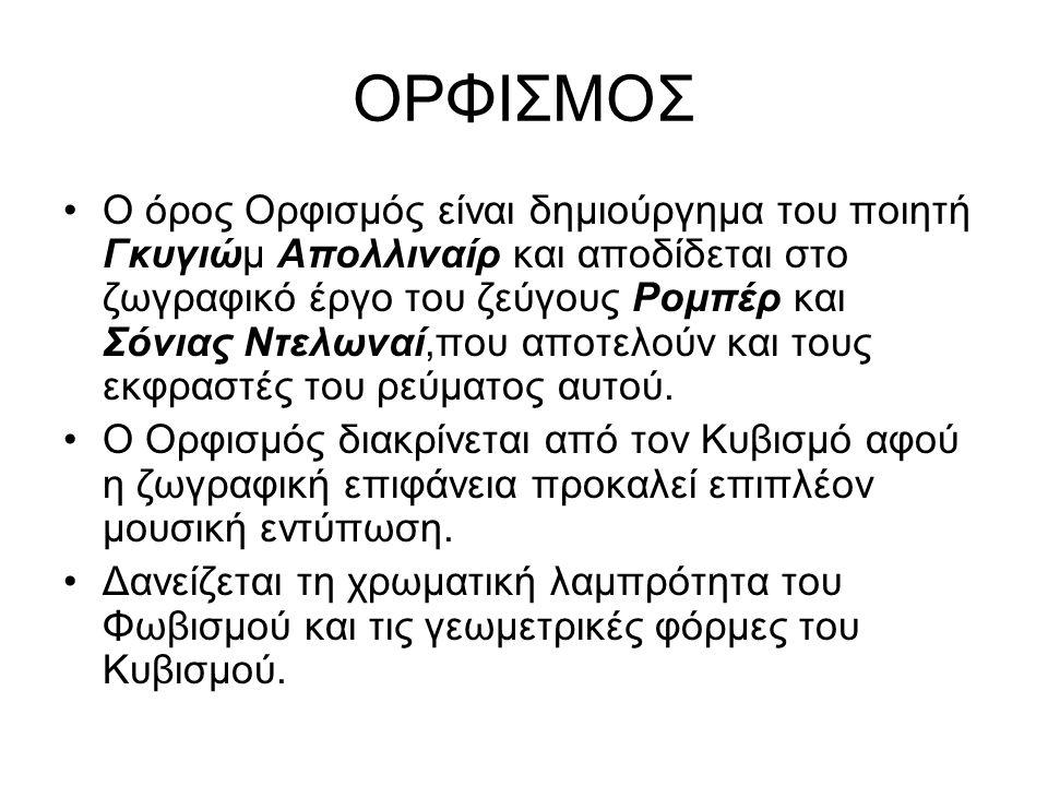 ΟΡΦΙΣΜΟΣ Ο όρος Ορφισμός είναι δημιούργημα του ποιητή Γκυγιώμ Απολλιναίρ και αποδίδεται στο ζωγραφικό έργο του ζεύγους Ρομπέρ και Σόνιας Ντελωναί,που