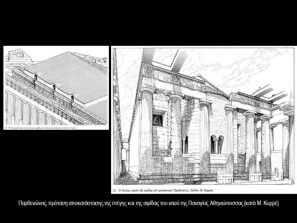 Παρθενώνας, πρόταση αποκατάστασης της στέγης και της αψίδας του ναού της Παναγίας Αθηνιώτιοσσας (κατά Μ.