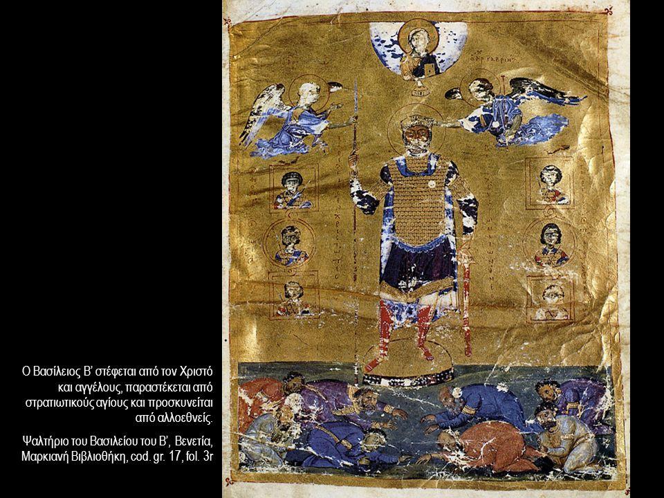 Το Βυζαντινό κράτος το 1025