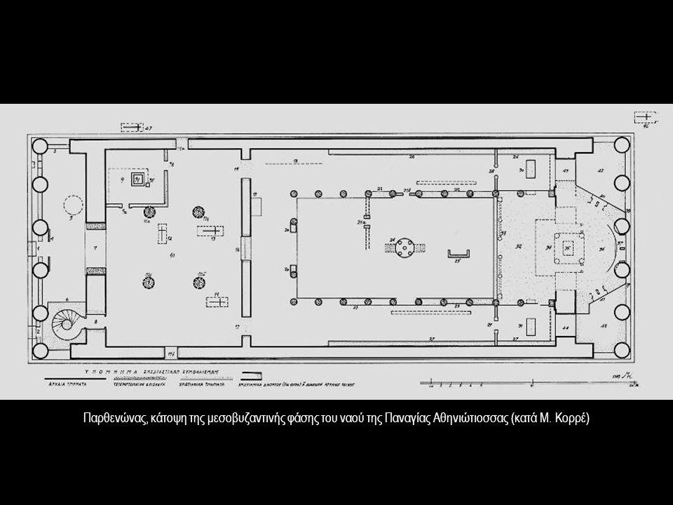 Παρθενώνας, κάτοψη της μεσοβυζαντινής φάσης του ναού της Παναγίας Αθηνιώτιοσσας (κατά Μ. Κορρέ)